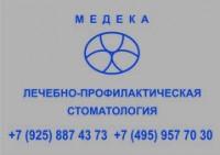 Логотип (торговая марка) ОООЛЕЧЕБНО-ПРОФИЛАКТИЧЕСКАЯ СТОМАТОЛОГИЯ МЕДЕКА