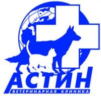 Логотип (торговая марка) Ветеринарные клиники АСТИН