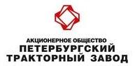 Логотип (торговая марка) АОПетербургский тракторный завод