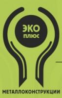 Логотип (торговая марка) ООО Эко-Плюс Металлоконструкции