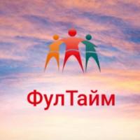 Логотип (торговая марка) ОООФул Тайм