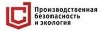 Логотип (торговая марка) ОООПроизводственная Безопасность и Экология