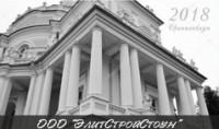 Логотип (торговая марка) ОООЭлитСтройСтоун