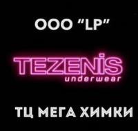 Логотип (торговая марка) ОООЛП