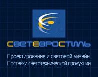 Логотип (торговая марка) СветЕвроСтиль