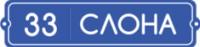 Логотип (торговая марка) ООО33 Слона