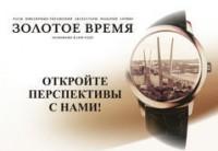 Логотип (торговая марка) Золотое Время