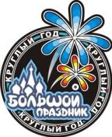 Логотип (торговая марка) Большой Праздник