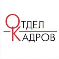 Логотип (торговая марка) Отдел Кадров
