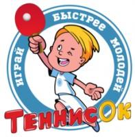 Логотип (торговая марка) Клуб настольного тенниса ТеннисОк