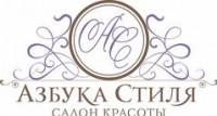 Логотип (торговая марка) Салон красоты «Азбука Стиля»