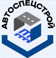 Логотип (торговая марка) ОООАвтоспецстрой
