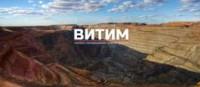 Логотип (торговая марка) ЗАОАртель старателей Витим