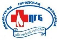 Логотип (торговая марка) ГБУЗ КО Пионерская городская больница