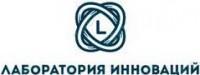 Логотип (торговая марка) ОООЛаборатория Инноваций
