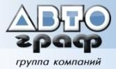 Логотип (торговая марка) АВТОграф, ТД