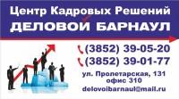 Логотип (торговая марка) Деловой Барнаул, кадровый центр