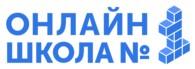 Логотип (торговая марка) Онлайн-школа №1