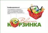 Логотип (торговая марка) ТООВкусная корзинка