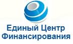 Логотип (торговая марка) Единый Центр Финансирования