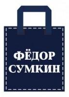 Логотип (торговая марка) ОООФедор Сумкин