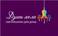 Логотип (торговая марка) Дзинь-ля-ля