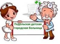 Логотип (торговая марка) Подольская детская городская больница