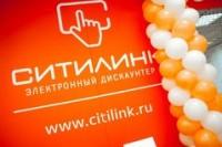 Логотип (торговая марка) СИТИЛИНК
