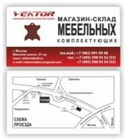 Логотип (торговая марка) ОООВектор, г. Москва
