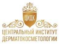 Логотип (торговая марка) ОООЦентральный институт дерматокосметологии