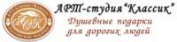 Логотип (торговая марка) ОООАрт-студия Классик