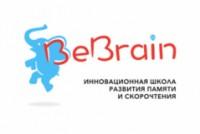 Логотип (торговая марка) Школа развития памяти и скорочтения BeBrain, г. Москва