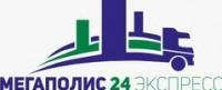 Логотип (торговая марка) ОООМегаполис24Экспресс