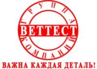 Логотип (торговая марка) ОООВЕТТЕСТ