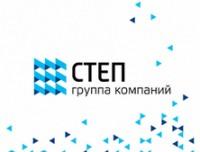 Логотип (торговая марка) Степ, Группа Компаний