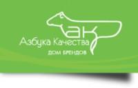 Логотип (торговая марка) Азбука Качества-дом брендов