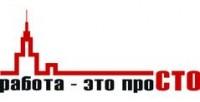 Логотип (торговая марка) Работа-это проСТО