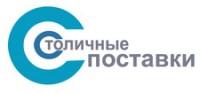 Логотип (торговая марка) ОООСтоличные поставки