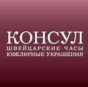 """КОНСУЛ - официальный логотип, бренд, торговая марка компании (фирмы, организации, ИП) """"КОНСУЛ"""" на официальном сайте отзывов сотрудников о работодателях /reviews/"""