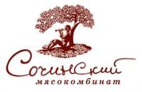Логотип (торговая марка) АОСочинский мясокомбинат
