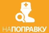 Логотип (торговая марка) НаПоправку.ру