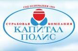 Логотип (торговая марка) ООО СК Капитал-полис