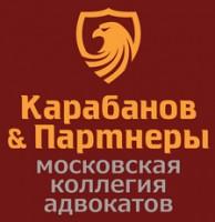Логотип (торговая марка) Московская коллегия адвокатов Карабанов и партнеры