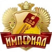Логотип (торговая марка) ОООИМПЕРИАЛ