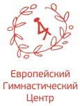 Логотип (торговая марка) Европейский Гимнастический Центр