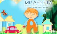 Логотип (торговая марка) АНО ДОО Мир детства