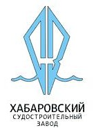 Логотип (торговая марка) АОХабаровский судостроительный завод