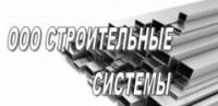 Логотип (торговая марка) ОООСтроительные системы