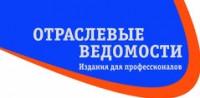 Логотип (торговая марка) Издательство Отраслевые ведомости