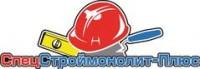 Логотип (торговая марка) ООО СпецСтроймонолит-Плюс